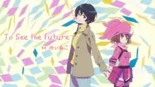 【SAO*GGO ED】To see the future.歌って