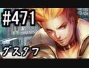 【課金マン】インペリアルサガ実況part471【とぐろ】