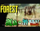 【The Forest】孤島に泊まろう!Classic #1