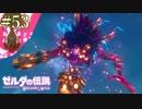 【実況】ゼルダの伝説ブレスオブザワイルド #53【ファンネル】