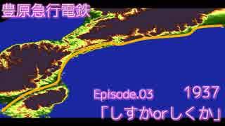 【結月ゆかり】豊原急行電鉄 Ep.3 「しす