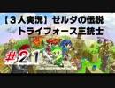 【3人実況】ゼルダの伝説 トライフォース三銃士Part21