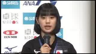 世界卓球2018 日本代表 女子 帰国記者会見