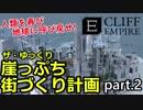 地球壊滅後の崖で暮らす!【CliffEmpire】ザ・ゆっくり崖っぷち街づくり計画part.2