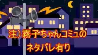 【シャニマスMAD】幽谷霧子の町内放送(夜)