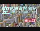 【Simutrans】空色鉄道開発記#5 快適な空の旅を