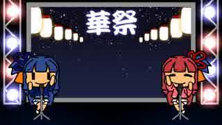【琴葉姉妹オリジナル曲】華祭【歌うボイスロイド】