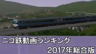 【A列車で行こう】ニコ鉄動画ランキング20