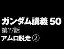 ガンダム講義 第50回・第17話『アムロ脱走 』解説②