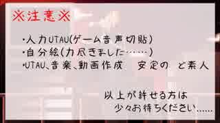 【人力刀剣】スーサイドパレヱド【小豆長光】