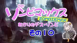 【MTG MO】ゾンビマックス あかりのデス