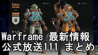 Warframe 5/12 最新情報 公式放送111まと
