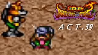 【ほぼ初見】ブレスオブファイアの世界を見に行く【ACT.39】 thumbnail
