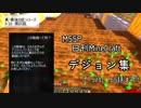 【MSSP】日刊マイクラ デジョン集【まとめてみた】