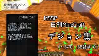 【MSSP】日刊マイクラ デジョン集【まと
