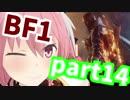 [BF1]東北きりたんたんフィールド_part.14