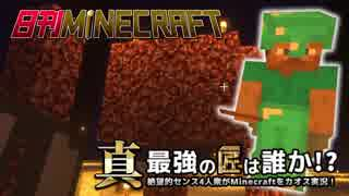 【日刊Minecraft】真・最強の匠は誰か!?絶望的センス4人衆がMinecraftをカオス実況第七十話!