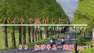 バイクで旅がしたい!#3前編【紀伊半島