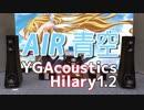 【2千万円】ニコニコガチ最強音質AIR「青空」YGAcoustics とOrpheus 聴いてみた