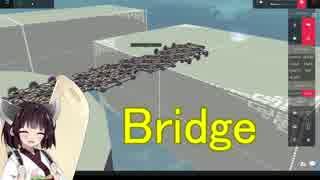 【Besiege】きりたんはブリッジしたい