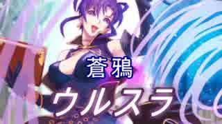 【FEヒーローズ】烈火の剣 - 蒼鴉 ウルスラ特集