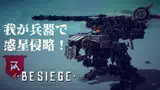 【Besiege】我が兵器で惑星侵略!#02【実