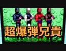 【東方MMD3分紙芝居】VRゲーム「超爆弾兄貴」