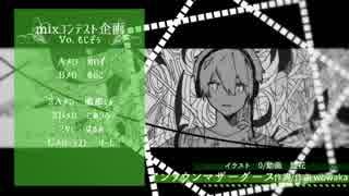 【MIXコンテスト企画】アンノウン・マザーグース【Vo : もじぞぅ】