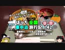 【ゆっくり】車中泊旅行記 42 愛媛編7 道後温泉 松山城