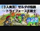 【3人実況】ゼルダの伝説 トライフォース三銃士Part22