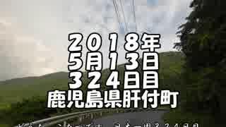 【ゆっくり】徒歩で日本一周part302【肝付