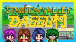 【Stardew Valley】メンバー4人のセカンドライフ【DASSU村1日目】