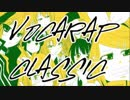【AT】Vocarap Classic ATRemix【2018、04】