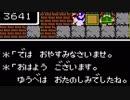 【気ままに初見プレイ】ドラゴンクエスト【実況】Part10