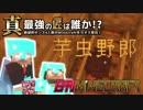 【日刊Minecraft】真・最強の匠は誰か!?絶望的センス4人衆がMinecraftをカオス実況第七十一話!