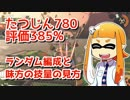 【ゆっくり実況】たつじんイカの鮭走記録 -21-【サーモンラン300%↑】