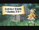 【東方卓遊戯】東方妖々冒険譚【SW2.0】Session 3-5