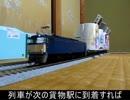 気まぐれ鉄道小ネタPART224 2分半でわかる貨物輸送