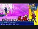 【ポケモンUSM】神剣で成敗するシングルレートPart9【オフ構築】