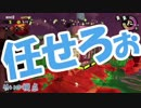 【Splatoon2】スプラトゥーンは乙女の嗜み 21マンメンミ【実況】