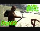 【実況】食人族の住まう森でサバイバル【The Forest】part89