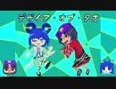 デザイア・オブ・タオ【RPGツクールMV】