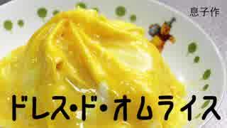 炊飯器ケーキ&ドレス・ド・オムライス