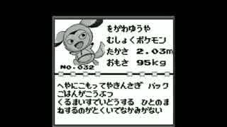 ポケットモンスターカレーバージョン【ラ