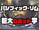 """#230 岡田斗司夫ゼミ「あなたの隣人はなぜガンダムをあんなに見るのか?」『パシフィック・リム』から""""巨大ロボット学""""を語る。(4.24)"""