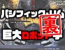 #230裏 岡田斗司夫ゼミ(4.42)