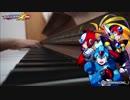 ✿【耳コピーピアノ】ロックマンX8 OP 「WILD FANG」