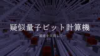 [Minecraft]疑似量子ビット計算機[理論上世界最速?]