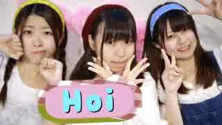 【しらす+】Hoi 踊ってみた【ふぁとvsAl!ce】