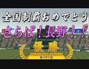 【ゆっくり実況】高校で全国制覇を目指すよpart36【パワプロ2016】